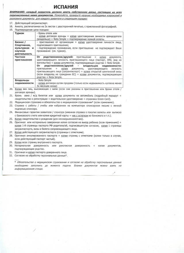Испанская виза в СПб - самостоятельное оформление разрешения