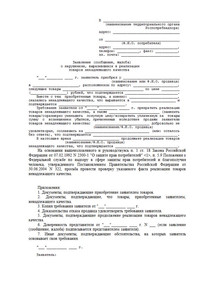 Права потребителя по возврату товара ненадлежащего качества Гречков К.В.