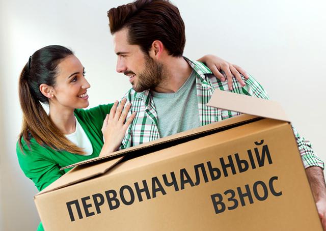 Как и где взять ипотеку без первоначального взноса