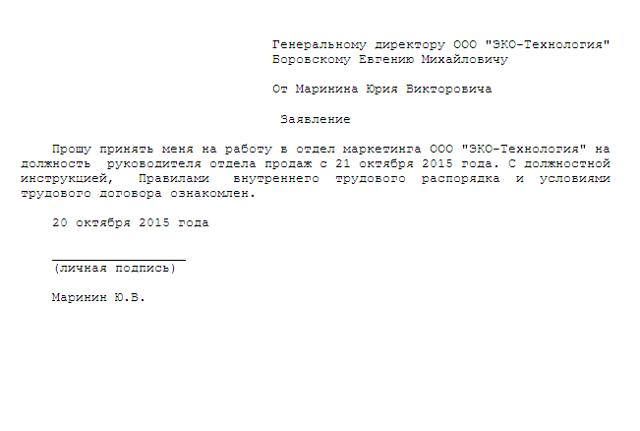 Заявление на прием на работу: образец заполнения на примере