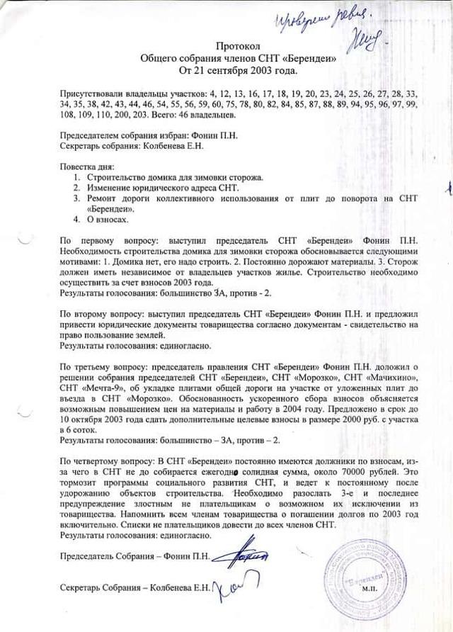 Образец протокола собрания СНТ - порядок его составления