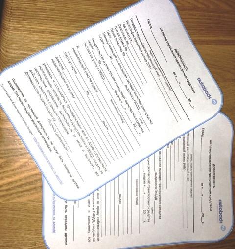 Доверенность на постановку на учет в ГИБДД - простая письменная форма
