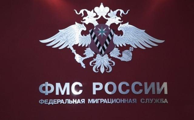 Как снять запрет на въезд в РФ