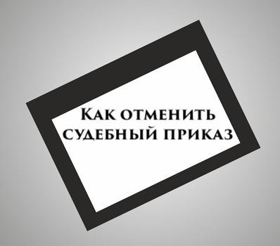 Судебный приказ о взыскании долга - порядок отмены