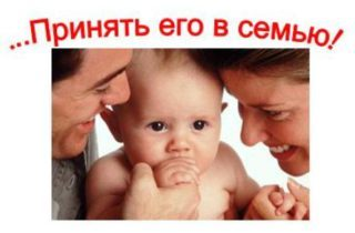 Чем отличается опека от усыновления - плюсы и минусы
