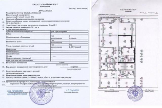 Как получить кадастровый паспорт на квартиру в 2020 году