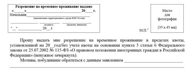 Заявление на РВП: как заполнить бланк этого документа