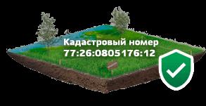 Кадастровый номер земельного участка: как получить и найти