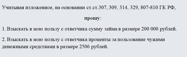 Исковое заявление о взыскании долга по расписке - образец 2020 года