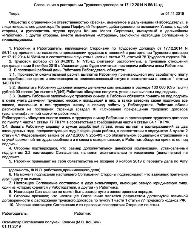 Выходное пособие при увольнении по ТК РФ