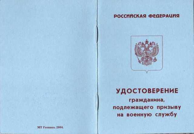 Удостоверение гражданина, подлежащего призыву на военную службу