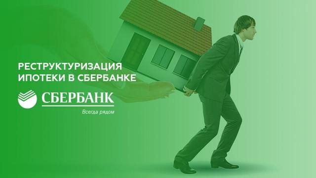 Как получить реструктуризацию ипотеки с гоподдержкой