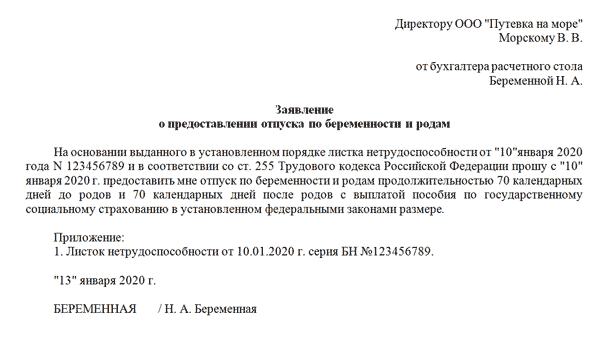 Заявление на декретный отпуск: образец 2020 год, инструкция по заполнению