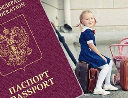 Загранпаспорт для ребенка до 14 лет: порядок оформления, документы