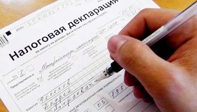 Код страны Россия в 3-НДФЛ, а также другие коды титульного листа