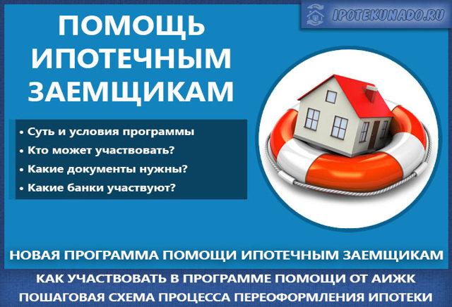 Свежие новости по программе оказания помощи ипотечным заемщикам в 2020 году