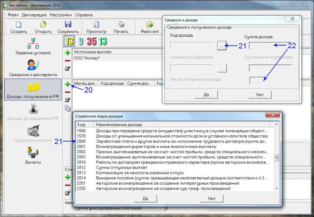 Как бесплатно скачать и заполнить программу 3-НДФЛ на вычет