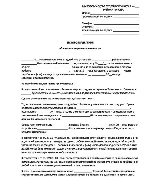 Образец искового заявления об изменении размера алиментов
