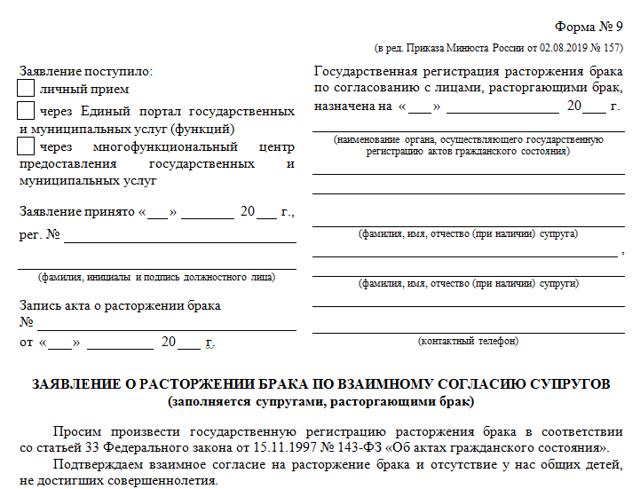 Как подать заявление на развод в ЗАГСе без мужа - документы и оформление