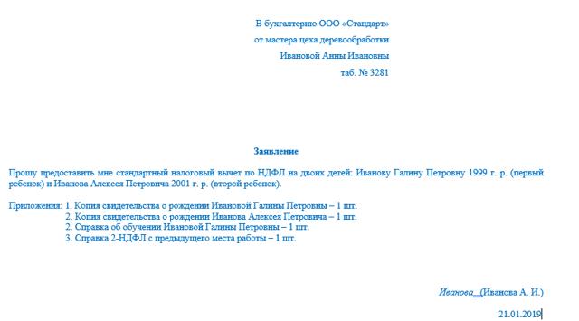 Заявление на налоговый вычет - образцы 2020 года