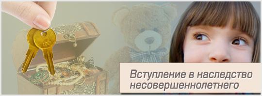 Можно ли оформить квартиру на несовершеннолетнего ребенка в России