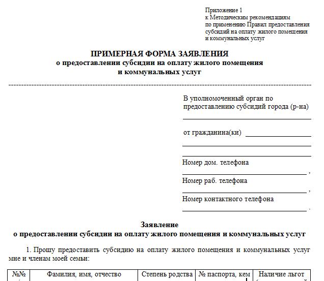Расчет квартплаты: общие правила и нюансы данной процедуры
