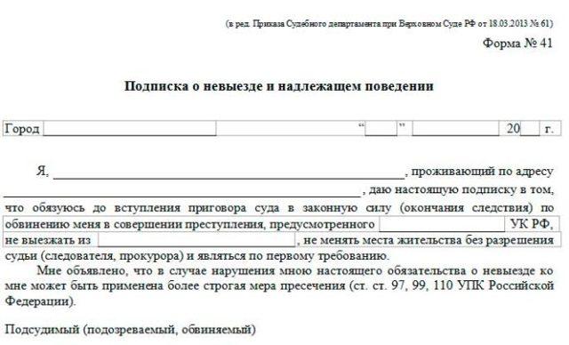 Подписка о невыезде в уголовном процессе