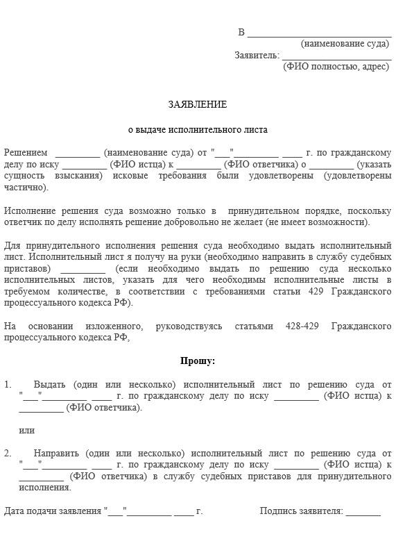 несколько исполнительных листов по кредитам кредиты втб 24 красноярск