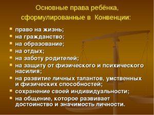 Защита прав ребенка в РФ - основополагающие права ребенка