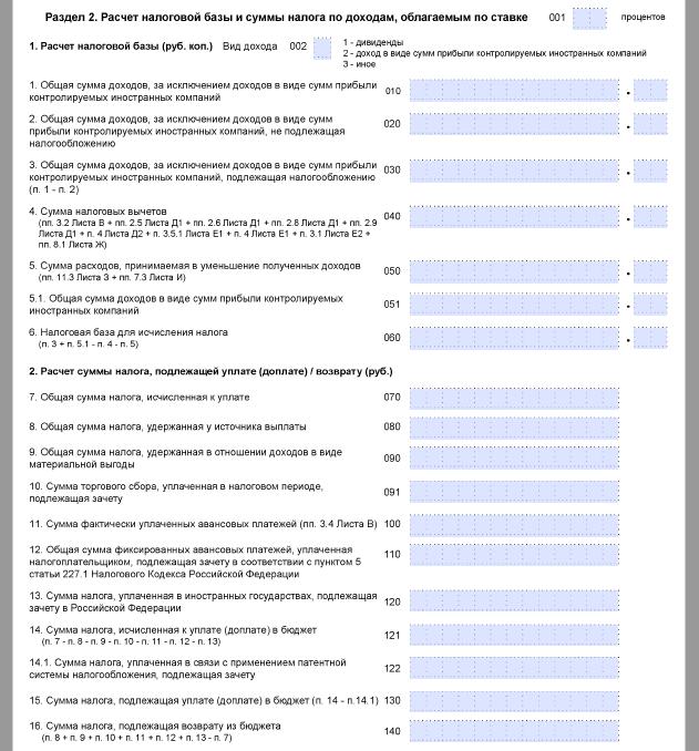 Налоговая база в декларации 3-НДФЛ или как заполнить раздел 2