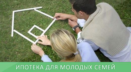 Ипотека для молодой семьи в Екатеринбурге - особые условия