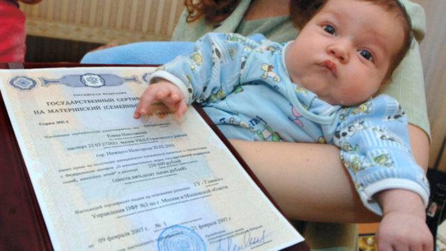 Единовременное пособие при рождении ребенка в Башкирии на 2020 год