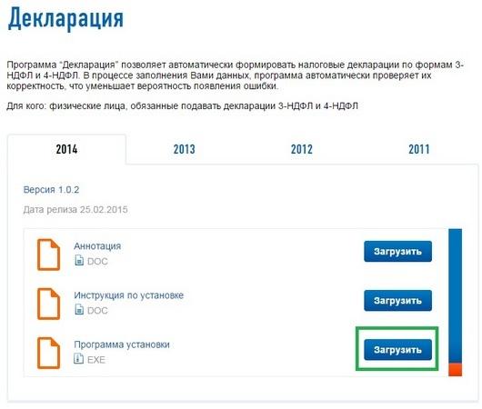 Программа 3-НДФЛ за 2015 год: как заполнить обязательные вкладки