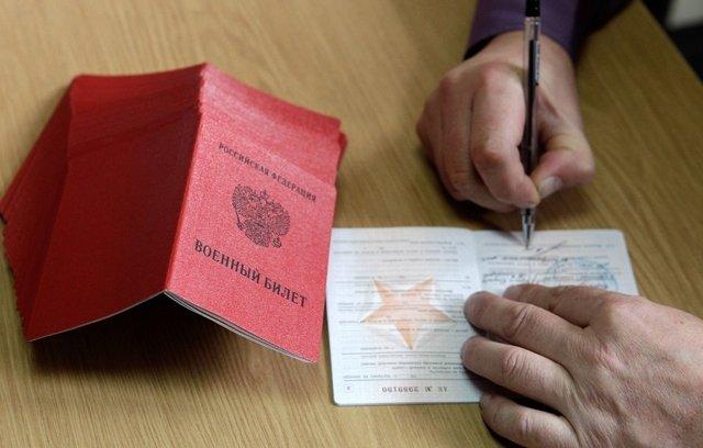 Категория запаса в военном билете - место прописания и значение