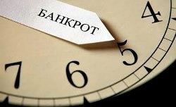 Как стать банкротом физическому лицу