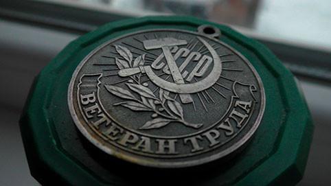 Льготы ветеранам труда в Москве и области на 2020 год