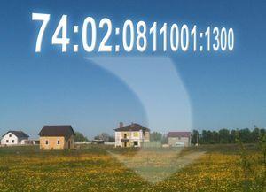 Как получить кадастровый номер земельного участка