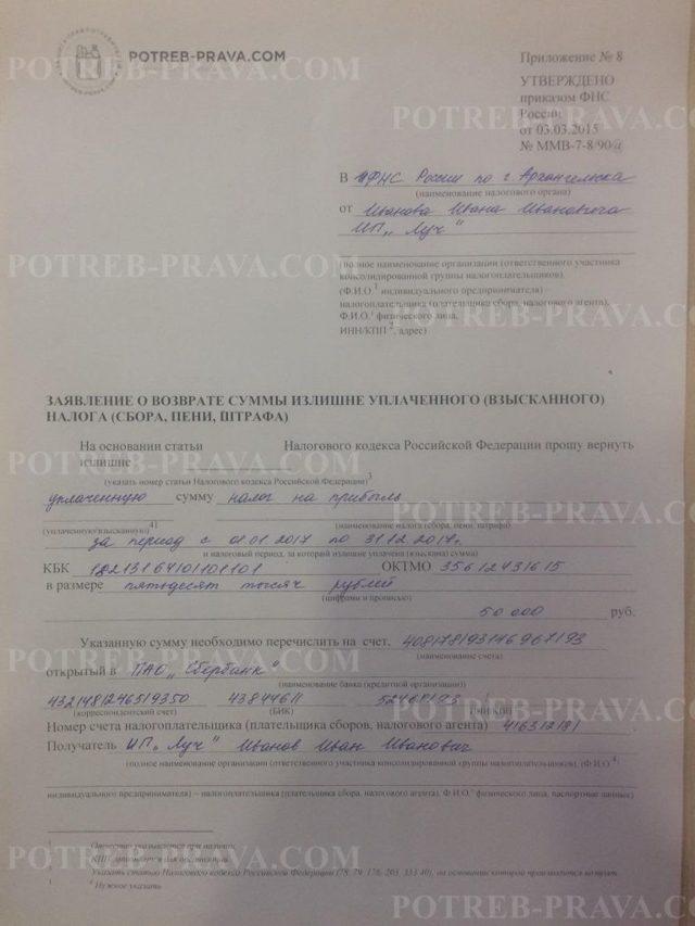 Заявление о возврате налога к 3-НДФЛ: бланк и советы по заполнению