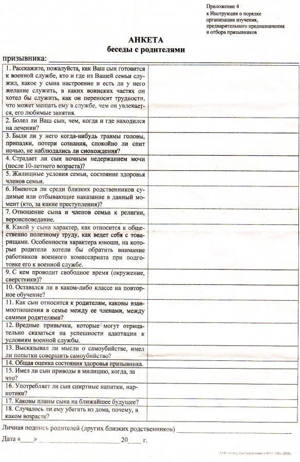 Анкета призывника - образец заполнения листа беседы с родителями призывника