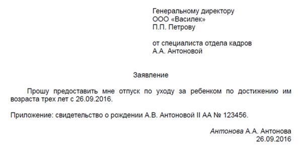 Как оформляется декрет и на какой срок в Российской Федерации