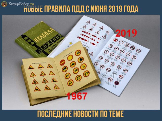 Новые правила ПДД с 1 июня 2020 года