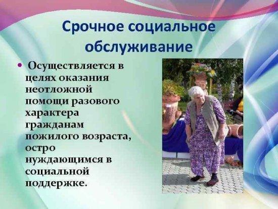 Социальное обслуживание граждан пожилого возраста и инвалидов