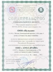 Калибровка тахографа - для чего, период, сроки, этапы, сертификат