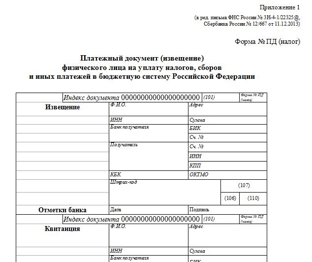 Калькулятор госпошлины для суда общей юрисдикции 2020