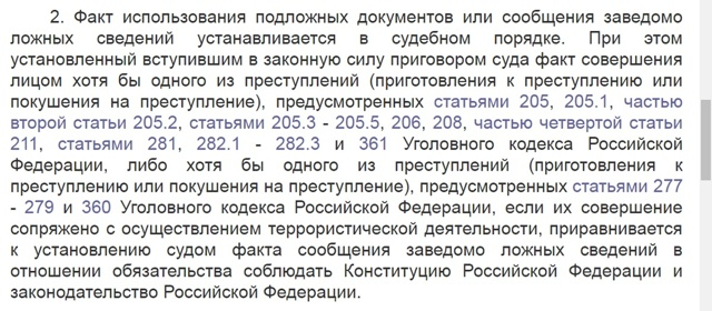 В каком случае гражданин РФ может быть лишен гражданства