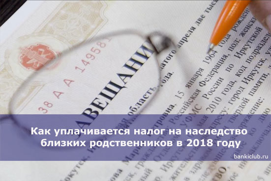 Налог на наследство близких родственников в 2020 году