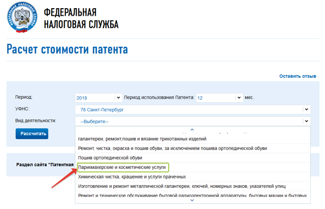 Патент для ИП на 2020 год: виды деятельности, оформление, стоимость, калькулятор