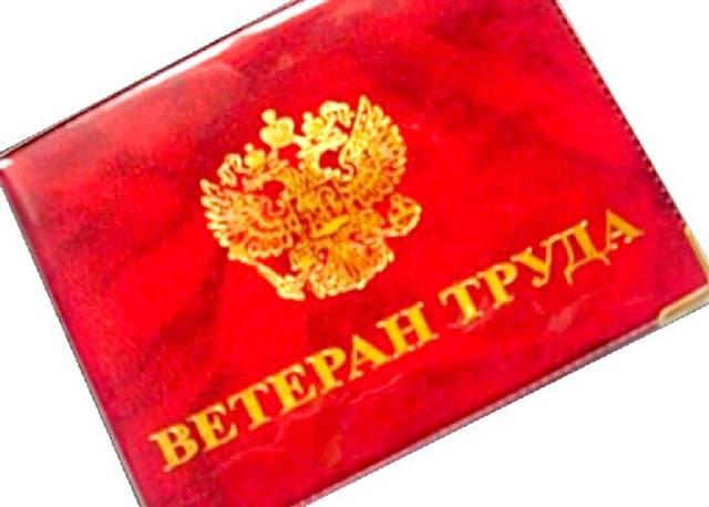 Какие виды льгот полагаются ветеранам труда в Нижегородской области в 2020