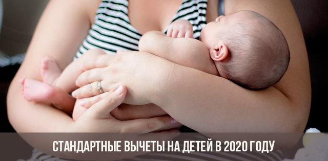 Детские вычеты по НДФЛ в 2020 году - изменения