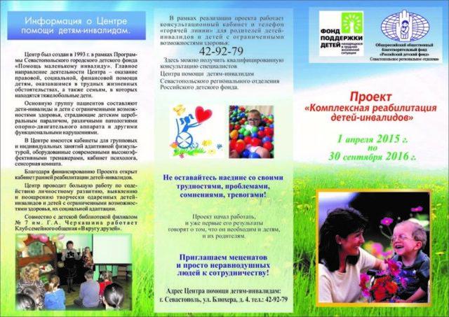 Фонд помощи инвалидам: виды поддержки в России